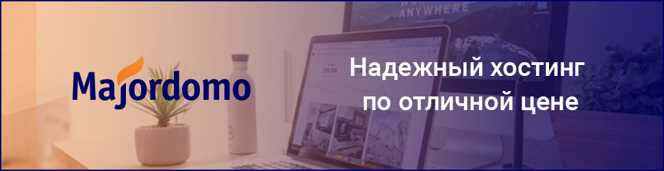 Хостинг Majordomo.ru