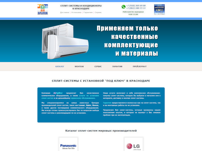 Сплит-системы в Краснодаре