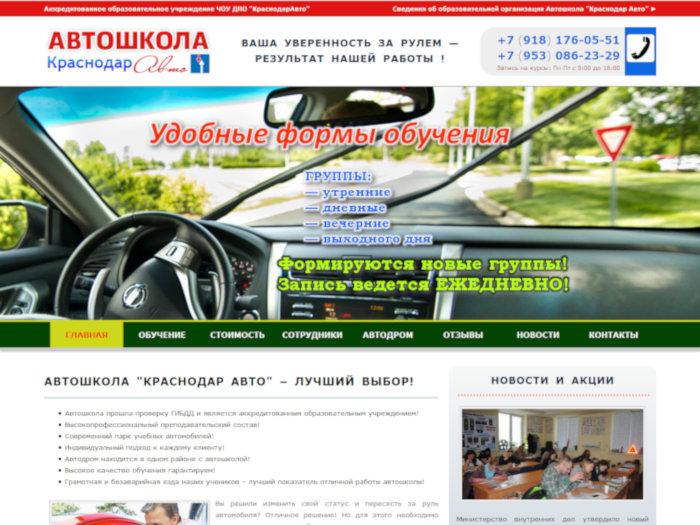 Автошкола в Краснодаре Авто